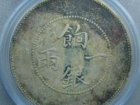饷银一两 价格: ¥9270.00
