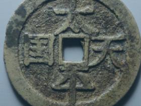 太平天国圣宝宋体五十价格¥76800.00