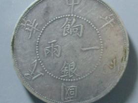 中华民国壬子饷银一两 价格: ¥5860.00