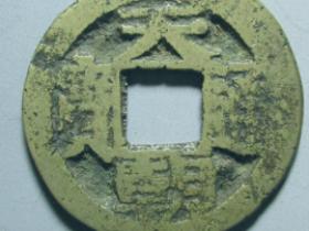 天朝通宝背下倒永价格¥10620.00