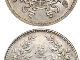 民国十二年造龙凤小字版壹圆银币成交价(人民币):143,750