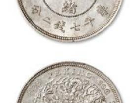 庚子京局制造光绪元宝库平七钱二分银币价格