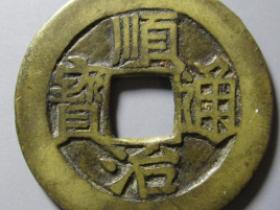 顺治通宝上福右一厘 价格:¥75000.00