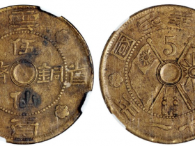 民国二十一年云南省造五仙铜币价格