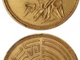 """四川""""古今君子""""二十文型黄铜币成交价(人民币)40250"""