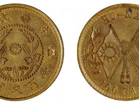 河南当百文铜元黄铜试样成交价(人民币):644,000