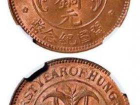 洪宪元年湖南开国纪念币当十铜元以10925元成交