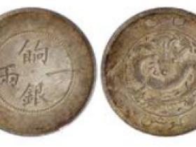 新疆饷银一两银币成交价(人民币):241,500