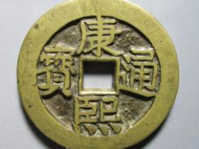 康熙通宝背大福 价格 :  ¥20220.00