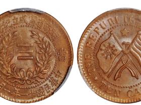民国十一年湖南省宪成立纪念当十铜币以5750元成交