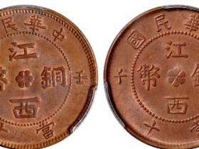壬子江西铜币十文大字/小字成交价(人民币):25,300