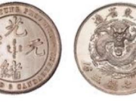 广东省造光绪元宝库平七钱三分银币成交价