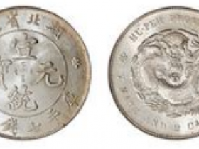 湖北省造宣统元宝库平七钱二分银币成交价