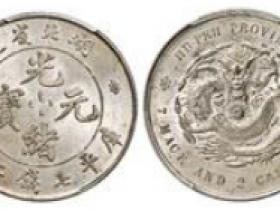 湖北省造光绪元宝库平七钱二分银币成交价