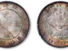 光绪三十三年北洋造光绪元宝库平七钱二分银币成交价