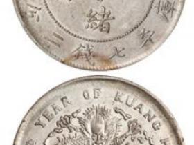 光绪二十五年北洋造光绪元宝库平七钱二分银币价格