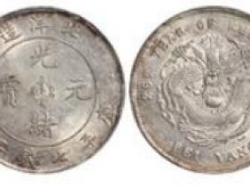 光绪二十六年北洋造光绪元宝库平七钱二分银币价格