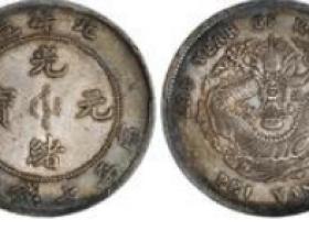 光绪二十九年北洋造光绪元宝库平七钱二分银币价格