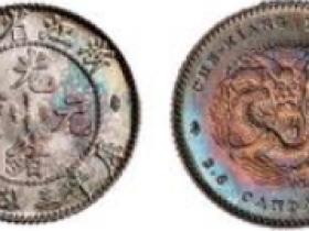 浙江省造光绪元宝库平三分六厘银币价格