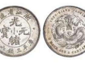浙江省造魏碑体光绪元宝库平三钱六分银币价格