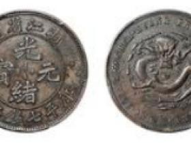 浙江省造魏碑体光绪元宝库平七钱二分银币成交价