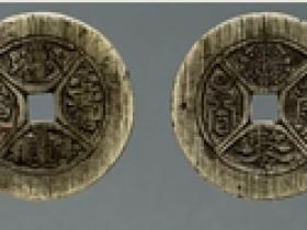 清•太上老君符咒花钱(白铜质)