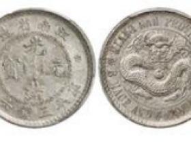 无纪年江南省造光绪元宝库平三钱六分银币成交价