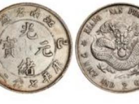 己亥江南省造光绪元宝老龙版库平七钱二分银币价格