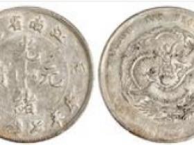 庚子江南省造光绪元宝库平七钱二分银币成交价