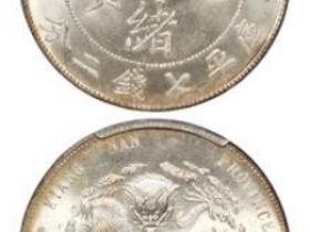 甲辰江南省造光绪元宝库平七钱二分银币成交价
