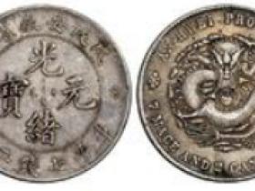 戊戌安徽省造光绪元宝库平七钱二分银币价格