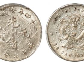 安徽省造光绪元宝库平七分二厘银币价格