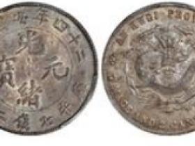 安徽省造光绪元宝A.S.T.C.版库平七钱二分银币价格