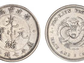 福建官局造光绪元宝七钱二分银币成交价格