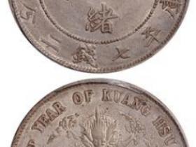 东三省造光绪元宝库平七钱二分银币价格