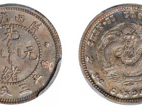陕西省造光绪元宝库平三分六厘银币样币价格