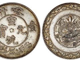 喀什宣统元宝壹两臆造银币