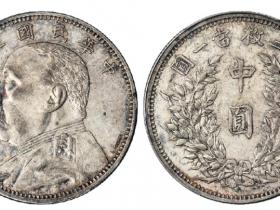民国三年袁世凯像中圆签字版银币成交价
