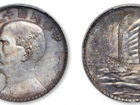 民国十八年意大利签字版孙中山像背三帆船壹元银币