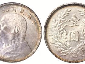 民国九年袁世凯像海南版壹圆银币成交价