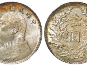 民国九年袁世凯像海南版壹圆银币成交价6900元