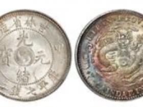 甲辰吉林省造光绪元宝库平七钱二分银币