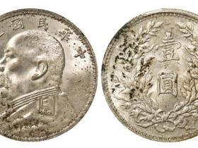 """袁世凯像""""O""""版三角""""圆""""壹圆银币成交价8,050元"""