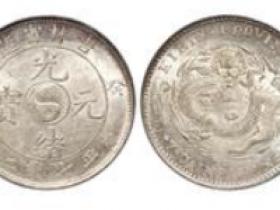 癸卯吉林省造光绪元宝七钱二分银币