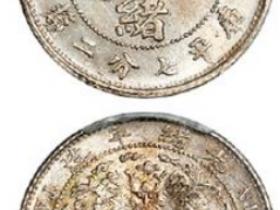 造币总厂光绪元宝库平七分二厘银币价格