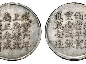 咸丰六年上海县号商郁森盛足纹银饼拍卖价格