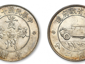 贵州银币十七年车子币能值多少钱