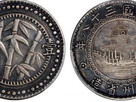 贵州竹子币三十八年银币价格