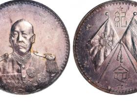 曹锟银元价格及图片