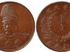 袁大头稀有版铜质样币